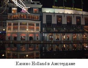 Казино в Амстердаме