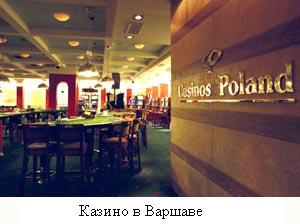 Казино в Варшаве