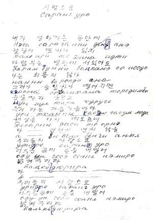 Текст песни Саранг Уро с русской транскрипцией