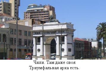 Чили. Там даже своя Триумфальная арка есть.
