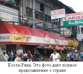 Коста-Рика. Это фото дает полное представление о стране
