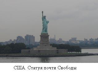 США. Статуя почти Свободы